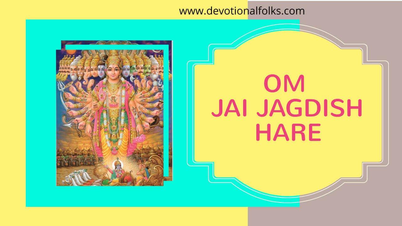 om jai jagdish hare aarti lyrics