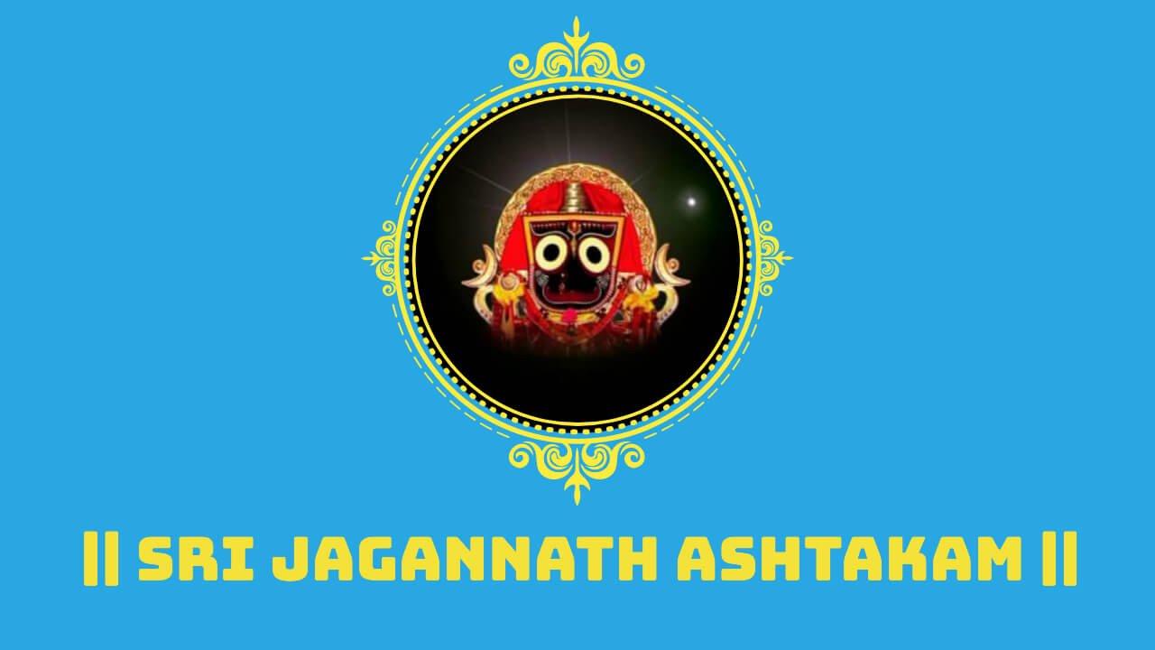 jagannath ashtakam lyrics